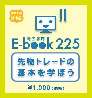 E-book225 先物トレードの基本を学ぼう