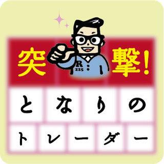 【電話で聞いてみよう!~突撃★となりのトレーダー】