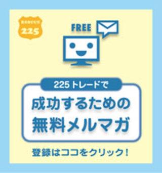 225デイトレで成功するための無料メールマガジン