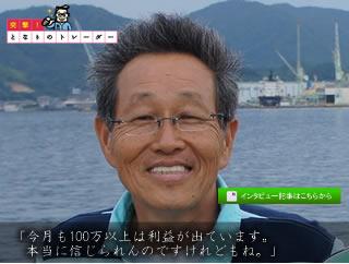 60代男性福田さん