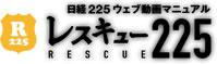 日経225先物トレード レスキュー225